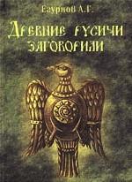 Древние русичи заговорили