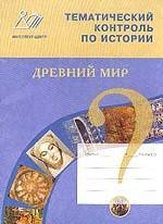 Древний мир: тематический контроль по истории