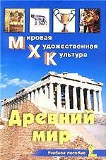 Древний мир: учебное пособие