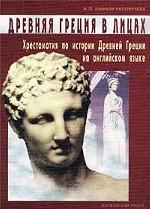 Древняя Греция в лицах. Хрестоматия по истории Древней Греции на английском языке