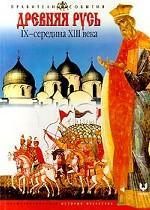 Древняя Русь. IX - середина XIII века. Иллюстрированная история отечества