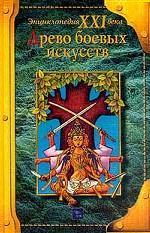 Древо боевых искусств. Энциклопедия ХХI