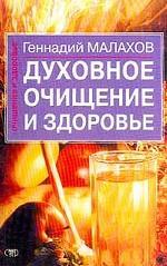 Духовное очищение и здоровье