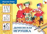 Рабочая тетрадь «Дымковская игрушка»: игровые задания для детей