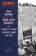 Еврей Петра Великого. Исторический роман