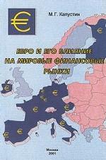 Евро и его влияние на мировые финансовые рынки