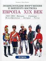 Европа, XIX век. 1850-1900: Франция - Великобритания - Германия - Австрия - Россия