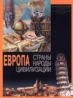 Европа. Раздел тома Страны. Народы. Цивилизации