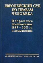 Европейский Суд по правам человека. Избранные постановления 1999-2001 годов и комментарии