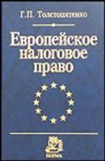 Европейское налоговое право Сравнительно-правовое исследование
