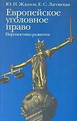 Европейское уголовное право. Перспективы развития