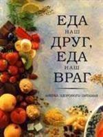 Еда-наш друг, еда- наш враг