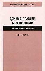 Единые правила безопасности при взрывных работах. ПБ 13-407-01