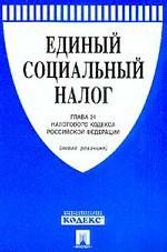 Единый социальный налог. Глава 24 Налогового кодекса Российской Федерации