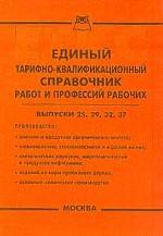 Единый тарифно-квалификационный справочник работ и профессий рабочих. Выпуск 25, 29, 32, 37