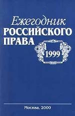 Ежегодник российского права, 1999