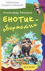 Енотик-обормотик, или Рассказы о живой природе