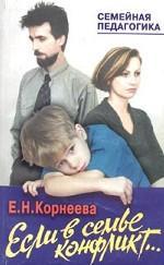 Если в семье конфликт ( Е. Корнеева  )