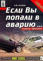 Если Вы попали в аварию: советы адвоката