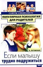 Если малышу трудно подружиться. Советы специалиста