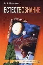 Естествознание: учебное пособие
