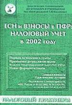 ЕСН и взносы в ПФР: налоговый учет в 2002 году