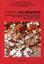 Атлас-определитель усоногих раков (Cirripedia Thoracica) надсемейства Chthamaloidea Мирового океана