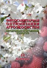 Фитосанитарная оптимизация агроэкосистем плодовых и ягодных культур