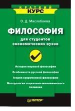 Философия для студентов экономических вузов. Краткий курс