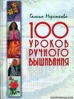 100 уроков ручного вышивания