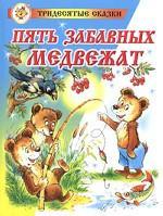 Пять забавных медвежат