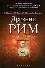 Древний Рим: учебное пособие для ВУЗов