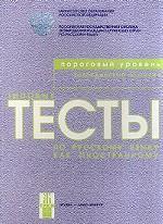 Тесты по русскому языку. Пороговый уровень