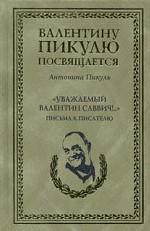 Уважаемый Валентин Саввич! Письма к писателю