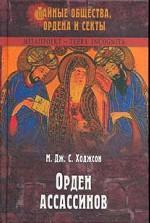 Орден ассассинов