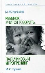 """Ребенок учится говорить: """"Пальчиковый игротренинг"""""""