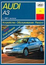 Audi A3/S3 с 1996г. Устройство, обслуживание, ремонт и эксплуатация автомобилей