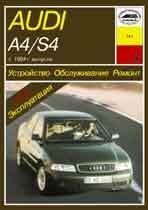 Audi A4/S4 с 1994 г. Устройство, обслуживание, ремонт и эксплуатация автомобилей