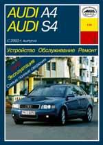 Audi A4/S4 с 2000 г. Устройство, обслуживание, ремонт и эксплуатация автомобилей
