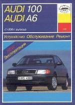 Audi 100/A6. 1990-1997. Устройство, обслуживание, ремонт и эксплуатация автомобилей