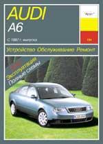 Audi A6 1997-2001 гг. Устройство, обслуживание, ремонт и эксплуатация автомобилей