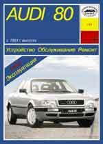 Audi 80.1991-1996 гг. Устройство, обслуживание, ремонт и эксплуатация автомобилей