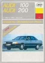 Audi 100/200 1982-1990 гг. Устройство, обслуживание, ремонт и эксплуатация автомобилей