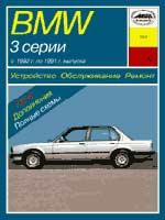 BMW 3 E30. 1982-1991 гг. Устройство, обслуживание, ремонт и эксплуатация автомобилей