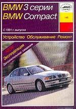 BMW 3/Compact E36 с 1991г. Устройство, обслуживание, ремонт и эксплуатация автомобилей