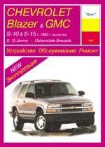 Chevrolet Blazer & GMC 1982-1993гг. Устройство, обслуживание ремонт и эксплуатация автомобилей