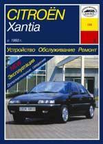 Citroёn Xantia с 1993г. Устройство, обслуживание ремонт и эксплуатация автомобилей