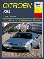 Citroёn XM с 1990г. Устройство, обслуживание и ремонт автомобилей