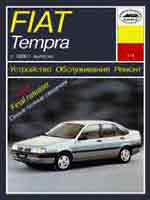 Fiat Tempra с 1990г. Устройство, обслуживание ремонт и эксплуатация автомобилей