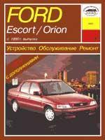 Ford Escort/Orion с 1990г. Устройство, обслуживание и ремонт автомобилей